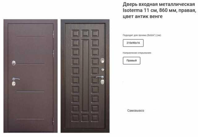 Продам: Металлическая морозостойкая дверь новая