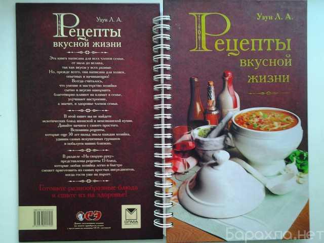 Продам: Рецепты вкусной жизни в Нововоронеже