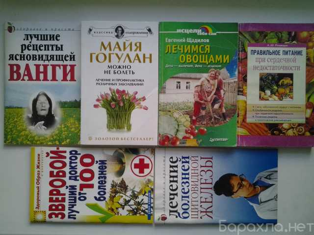 Продам: Лечен, питание при заболев,в Нововоронеж