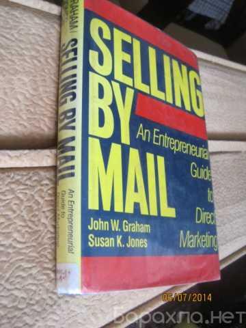Продам: Продажи через почту *Справочник *англ яз