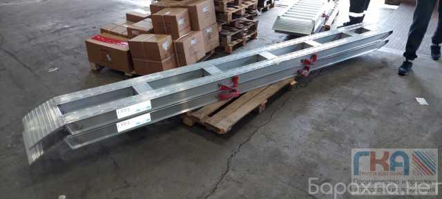 Продам: Аппарели сходни алюминиевые 16 тонн
