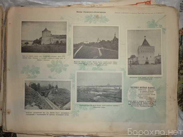Продам: Альбом Спутник по реке Волга-1912г