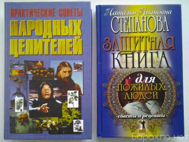 Продам: Советы народных целителей, в Нововоронеж