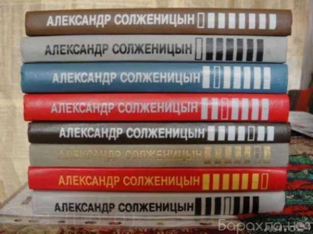 Продам: * Солженицын собрание сочинений 8 томов