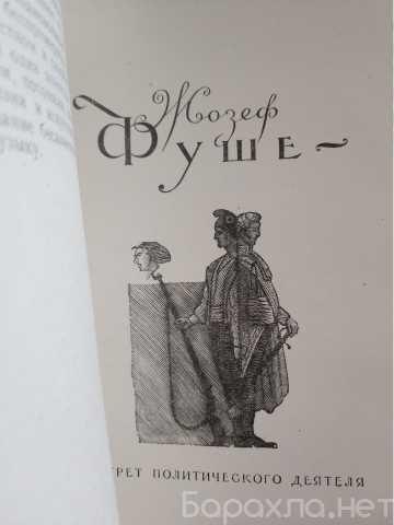 Продам: 1956 *Стефан Цвейг *Два тома *Избранное