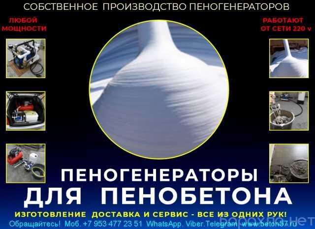 Продам: Пеногенератор для пенобетона