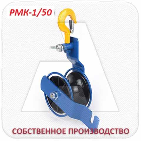 Продам: РМК-1/50 Ролик монтажный для СИП ⌀ до 50