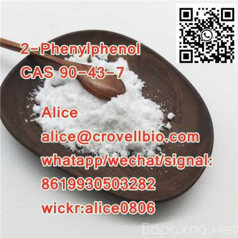 Отдам даром: 2-Phenylphenol CAS 90-43-7