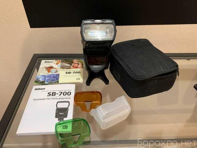 Продам: Вспышка Nikon Speedlight SB-700