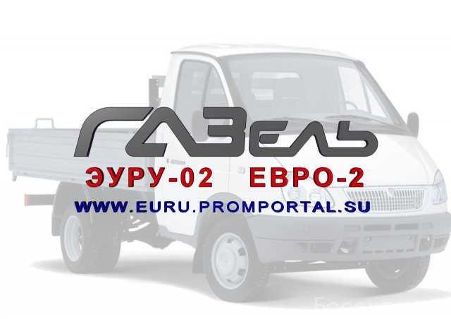 Продам: Эуру-02 евро-2 на газель