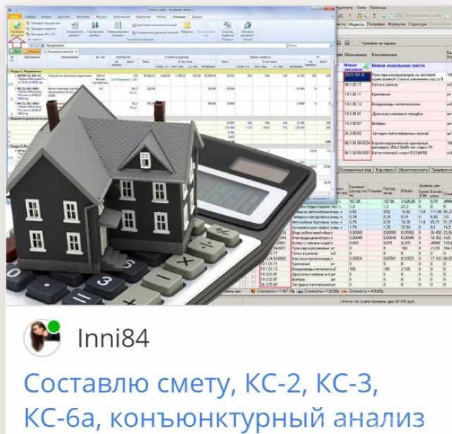 Предложение: Строительство. Оцифровка чертежей. Сметы