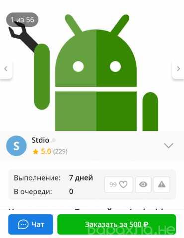 Предложение: Разработка мобильных приложений