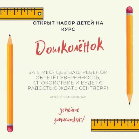 Предложение: Подготовка к школе