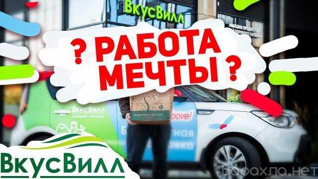 Вакансия: Водитель-курьер на своем автомобиле