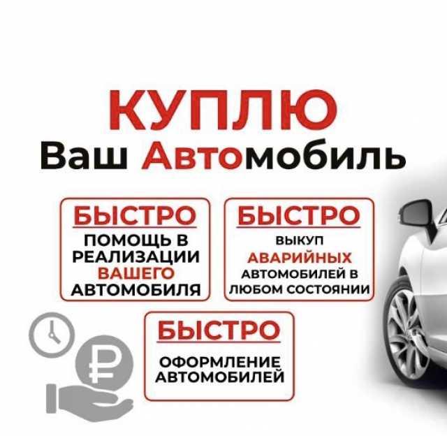 Продам: Срочный выкуп авто