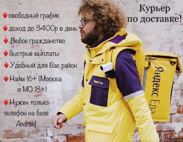 Вакансия: Курьер по доставке партнера Яндекс.Еда