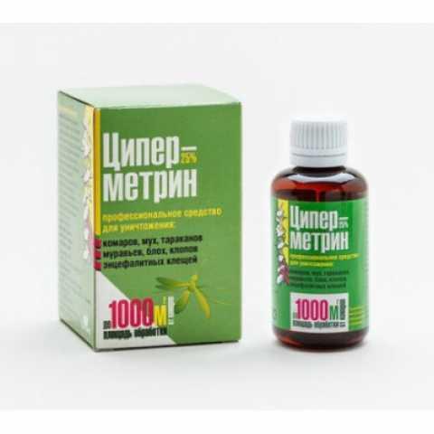 Продам: Циперметрин - средство от насекомых