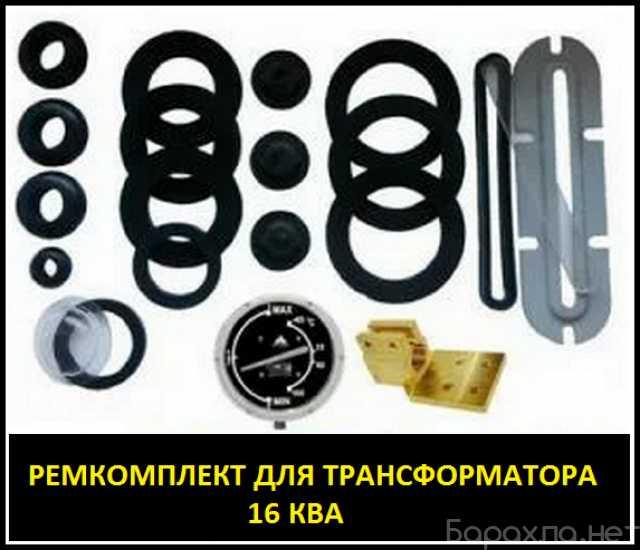 Продам: Ремкомплект для трансформатора 16 КВА
